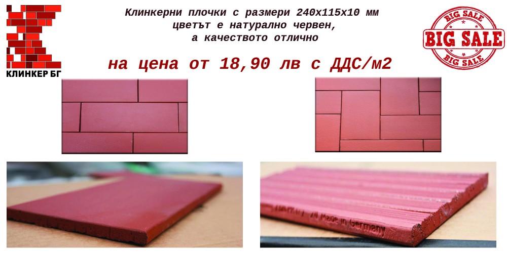 Клинкерни червени плочки 240x115x10