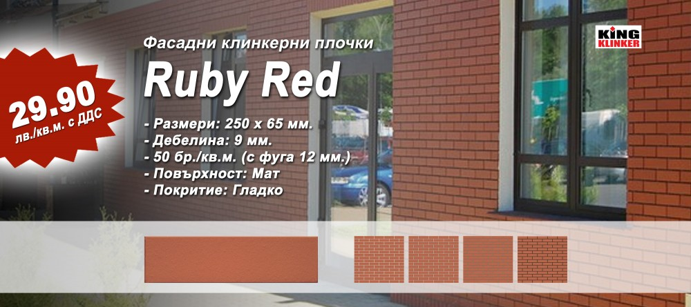 Клинкерни стенни плочки Ruby red (01)