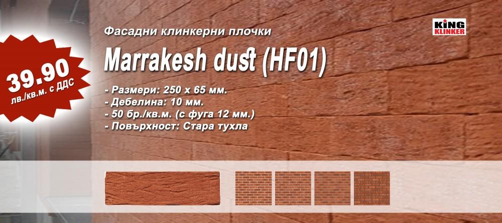 Клинкерни плочки Marakesh dust HF01 250x65x10 мм
